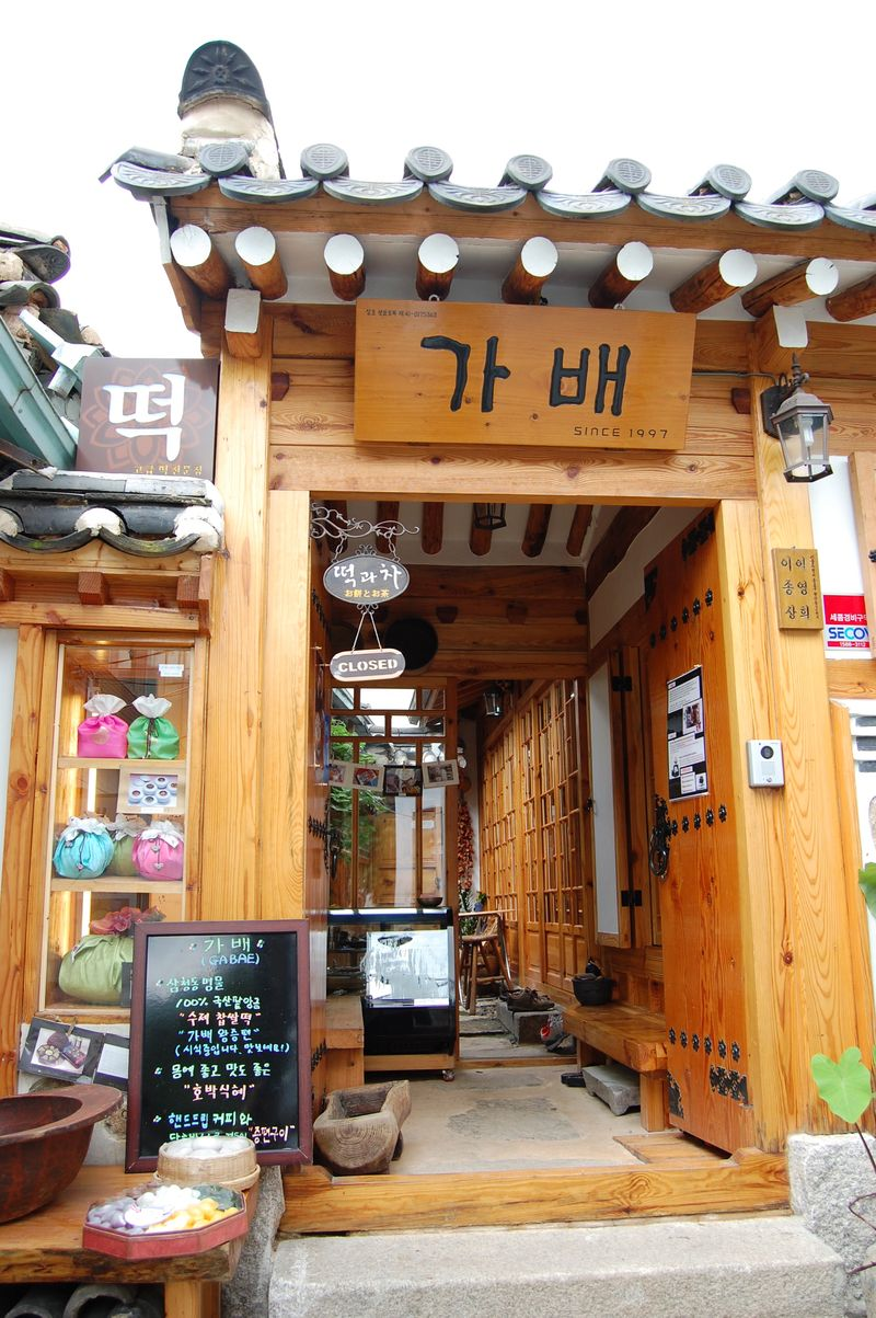 Rice Cake Cafe Ga Bae (가배)